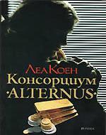 Леа Коен между немецким изданием романа «Консорциум Альтернус» и новой книгой «Пианино»