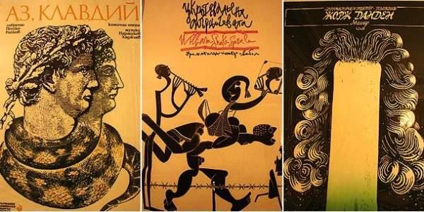 Выставка польских и болгарских плакатов в Народном театре имени Ивана Вазова