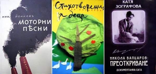 """Катя Зографова: """"Ни одна идеология не успела уничтожить любовь болгарина к Вапцарову"""""""