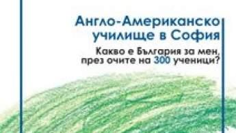 45 лет традиций англо-американской школы в Болгарии