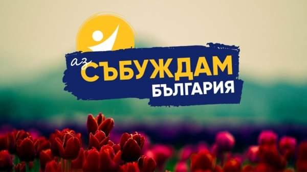 Молодежная кампания «Я пробуждаю Болгарию» показывает, как перемены начинаются с участием каждого из нас