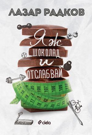 Лазар Радков раскрывает в книге тайну, как есть шоколад и худеть