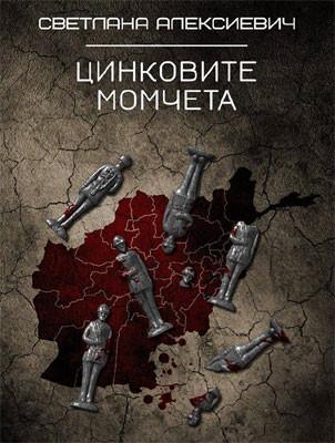 В Болгарии завершено издание пятитомника Светланы Алексиевич