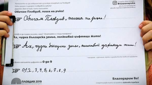 «Почерк Пловдива» − психологический портрет города, претворённый в шрифт