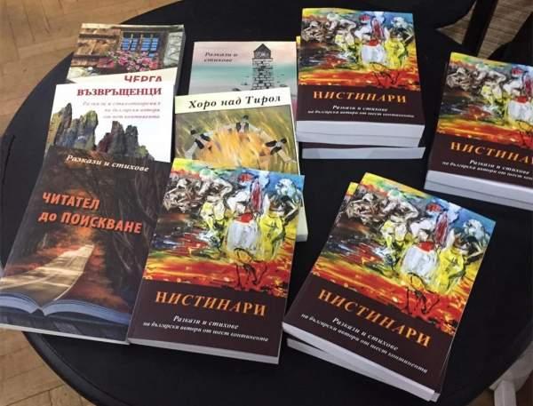 «Нистинари» – сборник болгарских авторов из шести континентов