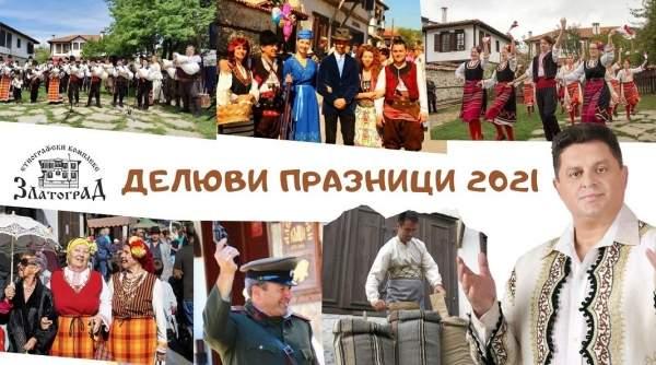 Начались Делюви праздники в Златограде